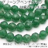 天然石ビーズ アベンチュリン(砂金水晶)丸玉 グリーン 64面ラウンドカットビーズ 8mm 穴径1mm 2粒/10粒【82111271】