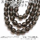 スモーキークォーツ 4mm 32面カットビーズ 10粒〜(82193624)