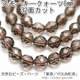 天然石ビーズ スモーキークォーツ(煙水晶)ラウンドカットビーズ 64面カットビーズ 6mm 2粒〜【82194600】