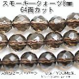 スモーキークォーツ 8mm 64面カット  2粒〜(82194934)