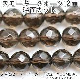 スモーキークォーツ 12mm 64面カット 12mm 1粒〜(82195289)