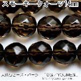 スモーキークォーツ 14mm 64面カットビーズ 1粒〜(82195414)