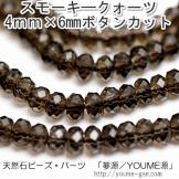スモーキークォーツ ボタンカットビーズ ロンデル 4mm×6mm 10粒〜【82211816】