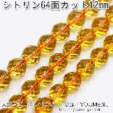 天然石ビーズ シトリン(黄水晶)大玉 ラウンド64面カットビーズ 12mm 1粒〜【82215122】