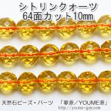 天然石ビーズ シトリン(黄水晶)丸玉 ラウンド64面カットビーズ 10mm 2粒〜【82215420】
