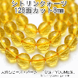 天然石ビーズ シトリン(黄水晶)丸玉 ラウンド128面カットビーズ 8mm 2粒〜【82216594】