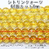 天然石ビーズ シトリン(黄水晶)丸玉 ラウンド64面カットビーズ 6mm 2粒〜【82216972】