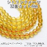 天然石ビーズ シトリン(黄水晶)丸玉 ラウンド32面カットビーズ 4mm 2粒〜【82217372】