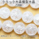 クラック クリスタル 爆裂水晶 20mm 1粒/10粒入(82226311)