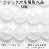 クラック水晶・爆裂水晶 18mm 1粒〜(82227212)
