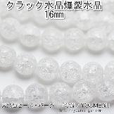 爆裂水晶・クラック水晶 16mm 1粒〜(82228020)