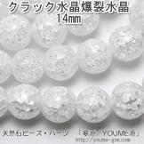 爆裂水晶 クラック水晶 14mm 1粒〜(82228192)