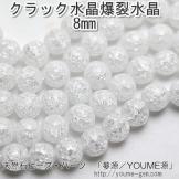 爆裂水晶・クラック水晶 8mm 2粒〜(82229546)