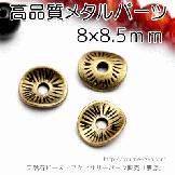 彎曲コイン両面刻紋モチーフ高品質メタルパーツスペーサー/金古美8×8.5mm/2個入から(82366054)