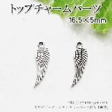 カン付メタルトップチャームパーツ/ウイング両面モチーフ16.5×5mm/銀古美 4個入〜(82366942)