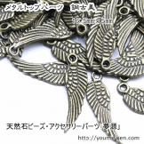 天使の翼両面モチーフトップつなぎチャームパーツ/真鍮金古美(アンティークゴールド)16.5×5mm4個入〜【82367420】