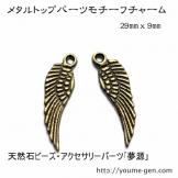 天使の翼両面モチーフトップつなぎチャームパーツ/真鍮金古美(アンティークゴールド)29×9mm 2個入〜【82368877】