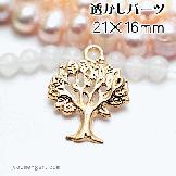 ローズゴールド カン付メタルトップチャームパーツ・透かしツリーモチーフ21×16mm/1個から(82371131)