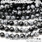 天然石ビーズ  スノーフレークジャスパー(碧玉石) ラウンド 4mm 2粒/10粒(82380896)