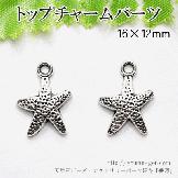 カン付メタルトップチャームパーツ/海星モチーフ16×12mm/銀古美 2個〜(82437279)