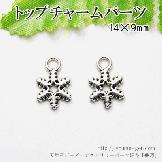 カン付メタルトップチャームパーツ/雪の結晶モチーフ14×9mm/銀古美/2個〜(82438664)