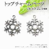 カン付メタルトップチャームパーツ/透かし雪の結晶モチーフ28.5×22.5mm/ロジウムシルバー(82439010)
