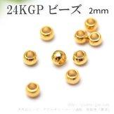 24KGPゴールド ラウンドビーズ2mm 10個入から(82441041)
