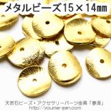 ゴールド メタルビーズ・ロンデルパーツ・スペーサー/両面デザイン湾曲コイン型15mm/2個〜(82458575)