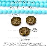 両面モチーフ メタルビーズ/横穴/金古美10mm(82459212)
