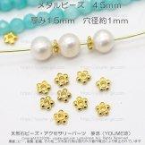 ゴールド メタルビーズ・ロンデルパーツ・スペーサー フラワー4.5mm/10個から(82460348)