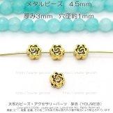ゴールド メタルビーズ・ロンデルパーツ/両面フラワーモチーフ4.6mm/ 5個から(82460448)