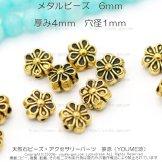 ゴールド メタルビーズ・ロンデルパーツ/両面六花弁フラワーモチーフ6×4mm/3個から(82460725)