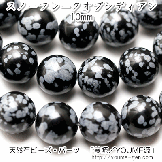 天然石ビーズ スノーフレークオブシディアンジャスパー(碧玉石)ラウンド 10mm 2粒/10粒(82486546)