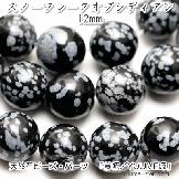 スノーフレークオブシディアンジャスパー 12mm  1粒/20粒(82487108)