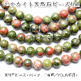 天然石ビーズ ユナカイト(ユナカ石)緑廉石 ラウンドビーズ 4mm 5粒〜【82488308】