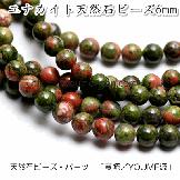 ユナカイト(ユナカ石)緑廉石 6mm 10粒/30粒入/50粒入連(82489282)