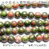 天然石ビーズ ユナカイト(ユナカ石)緑廉石 ラウンドビーズ 8mm 5粒〜【82489767】
