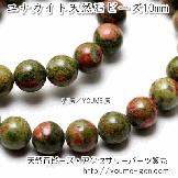 ユカナイト(ユナカ石)緑廉石  10mm 2粒/10粒入/40粒入連(82490062)