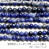 天然石ビーズ ソーダライト(方ソーダ石)丸玉 ラウンドビーズ 4mm 2粒〜【82504625】
