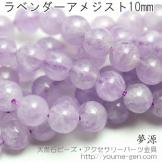 天然石ビーズ アメジスト(紫水晶)丸玉 ラベンダー ラウンドビーズ 10mm (A) 2粒/10粒【82548229】