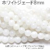 天然石ビーズ ジェイド(翡翠)丸玉 ホワイト ラウンドビーズ 8mm 穴径1mm 2粒〜【82632790】