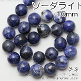 天然石ビーズ ソーダライト(方ソーダ石)丸玉 ラウンドビーズ 10mm 2粒〜【82633637】