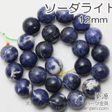 ソーダライト  12mm  1粒/10粒入(82633899)