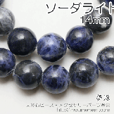 ソーダライト 14mm 1粒/10粒入(82634150)