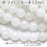 ジェイド(ジェード)軟玉翡翠ホワイト12mm 2粒入/20粒入(82634574)