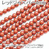 天然石ビーズ レッドジャスパー(碧玉石) ラウンドビーズ 4mm 2粒/10粒(82641488)