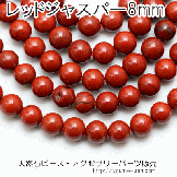 天然石ビーズ レッドジャスパー(碧玉石)ラウンドビーズ 8mm 2粒/10粒(82641578)