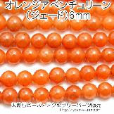 オレンジアベンチュリン ラウンドビーズ 6mm 2粒/連(82643393)