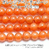天然石ビーズ アベンチュリン(砂金水晶)丸玉 オレンジ(ジェード・翡翠)ラウンドビーズ 8mm 2粒/10粒【82643818】