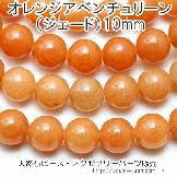 天然石ビーズ アベンチュリン(砂金水晶)丸玉 オレンジ(ジェード・翡翠)ラウンドビーズ 10mm 2粒/10粒【82644124】